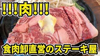【肉】国産牛専門店食肉卸直営のキッチンカルネでステーキを食う!