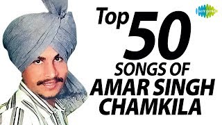 top 50 songs of amar singh chamkila ਟਾਪ 50 ਸੋੰਗਸ ਓਫ ਅਮਰ ਸਿੰਘ ਚਮਕੀਲਾ audio jukebox