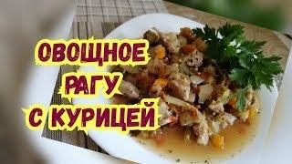ОВОЩНОЕ РАГУ С КУРИЦЕЙ+КБЖУ. ПП Ужин. Еда для похудения.