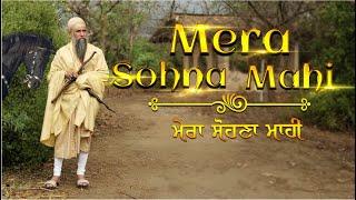 Mera Sohna Mahi (ਮੇਰਾ ਸੋਹਣਾ ਮਾਹੀ)   New Punjabi Song 2021   Sohan Sikander   Tapoban Dhakki Sahib