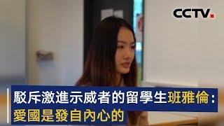 驳斥激进示威者的在德中国留学生班雅伦:爱国是发自内心的 | CCTV