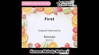 First - 4minute [포미닛] [K-POP40和音メロディ&オルゴールメロディ]