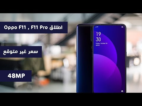 Oppo F11 pro | الاطلاق الرسمى بعد طول انتظار ، طلعوا 2 مش واحد