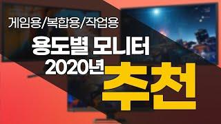2020년 용도별 모니터 추천 구매 가이드! 게임용, …