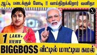 பிக்பாஸ் வீட்டில் மாட்டிய கமல், ஆட்டி படைக்கும் மோடி !! வாய்திறக்கிறார் வனிதா | Vanitha Vijaykumar