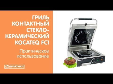 Гриль контактный стеклокерамический Kocateq FC1 | Практическое использование