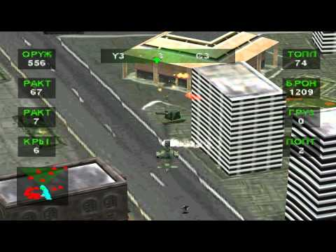 Nuclear Strike(PS one) RUS миссия 3