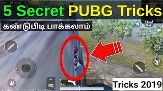 5 Secret Pubg Tricks 2019 In Tamil || ரகசிய PUBG Tricks 2019