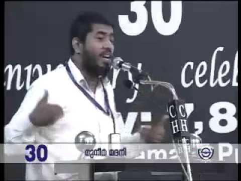 ജാമിഅ സലഫിയ്യ :: 30  ാം  വാർഷികം |  സമാപന സമ്മേളനം | മുനീർ  മദനി