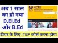 NCTE launch integrated teacher education program/ new rule d.el.ed and B.Ed teacher training