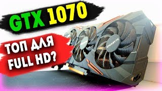 Nvidia Geforce GTX 1070 тест в играх | Лучшая видеокарта для Full HD 2019