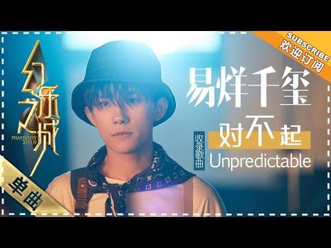 易烊千玺《unpredictable》- 歌曲纯享《幻乐之城》PhantaCity【歌手官方音乐频道】