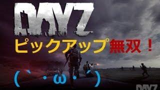 [Arma2] おぎまろの Dayz ゆっくり実況 『ピックアップ無双』 [MOD] part64