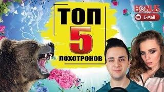 ТОП-5 Лохотронов.  Летнее обострение 2019 года   продажные блогеры   Dream Team отзывы