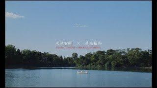 米津玄師 × 是枝裕和 / カナリヤ対談