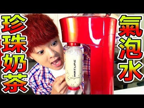 用氣泡機做出有氣的珍珠奶茶和各種口味的氣泡水!