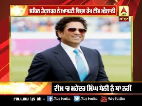 Sachin Tendulkar ਦੀ ਟੀਮ `ਚੋੋਂ Dhoni Out | ABP SANJHA |