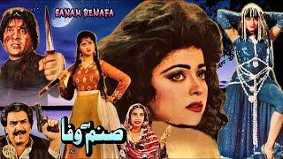 SANAM BEWAFA (1994) - Madiha Shah, Izhar Qazi - OFFICIAL PAKISTANI MOVIE