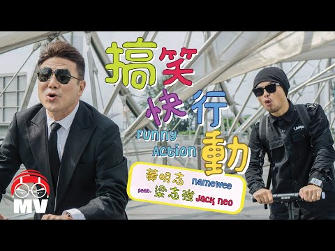 Namewee黃明志 ft.Jack Neo梁志強【Funny Action! 搞笑快行動】@ Singapore @亞洲通�專輯 All Eat Asia