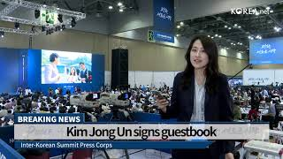 2018 Inter-Korean Summit begins