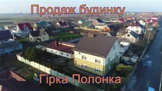 Сучасний будинок в передмісті Луцька, с. Гірка Полонка