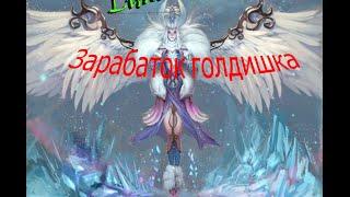 BS.ru(Blood and Soul)Как заработать голд без доната? №3
