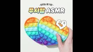 SNS 인싸템 푸시팝 ASMR |스트레스 싹|인터파크