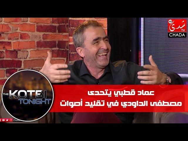 The Kotbi Tonight | عماد قطبي يتحدى مصطفى الداودي في تقليد أصوات السياسيين