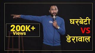 Gharbeti Vs Derawal  | Nepali Stand Up Comedy | Rosan Subedi