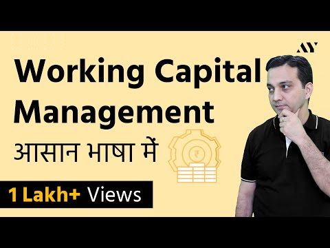 Working Capital Management - Hindi