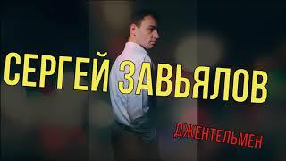 Сергей Завьялов - Джентльмен