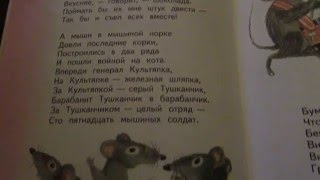 Как мыши с котом воевали