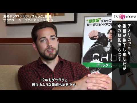 ザッカリー・リーヴァイ(「CHUCK/チャック」)来日インタビュー Zachary Levi Interview in JAPAN