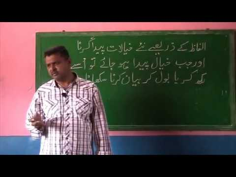 Teacher Training Teaching Urdu
