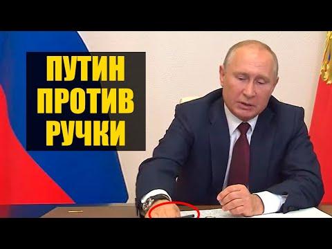 Постановка с ручкой для удержания рейтинга Путина
