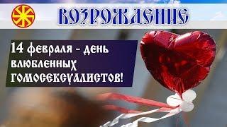 14 февраля - что это за чудо праздник? День влюбленных у славян!