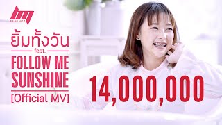 ยิ้มทั้งวัน feat. Follow me Sunshine - BEMINOR [Official MV] thumbnail
