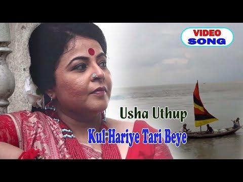 kul-hariye-tari-beye- -full-video-song- -usha-uthup- -new-bengali-song- -gathani-music