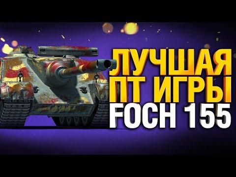 AMX 50 Foch 155 - Отметка 91% Финал!