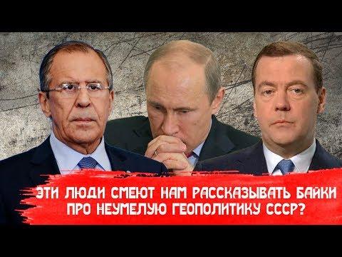 ЭТИ ЛЮДИ СМЕЮТ НАМ РАССКАЗЫВАТЬ БАЙКИ ПРО НЕУМЕЛУЮ ГЕОПОЛИТИКУ СССР?