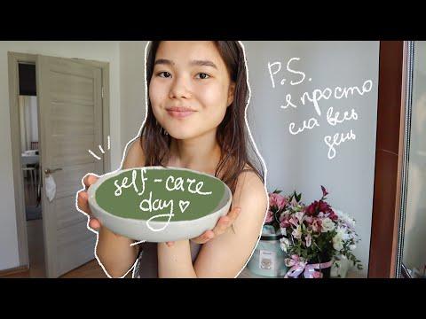 день заботы о себе Ep.1 // Self-care Day