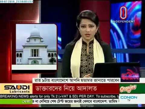Raat 9 tai Bangladesh, 09 July 2018