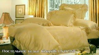 Постельное белье Kingsilk LS-012Ж в интернет-магазине