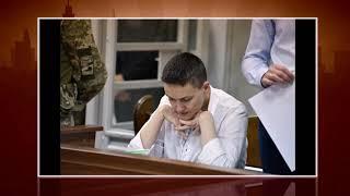 Покалеченная Савченко разразилась гневной тирадой