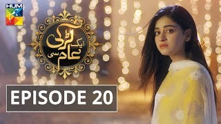 Aik Larki Aam Si Episode #20 HUM TV Drama 16 July 2018