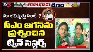 Amaravathi Twin Sisters Anuha andamp; Anuhya Straight Question to CM YS Jagan | AP 3 Capitals