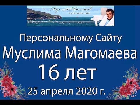 Персональному Сайту Муслима Магомаева 16 лет