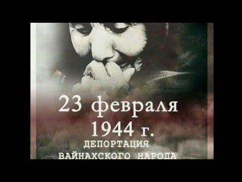 23 Февраля для Чеченцев и Ингушей день который нельзя забыть🤲