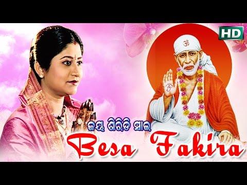 BESA FAKIRA ବେଶ ଫକିର    Album- Jay Siridi Sai    Namita Agrawal   