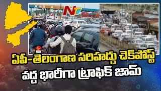 Huge Vehicles Stalled in Telangana Andhra Border near Ramapuram Checkpost l Ntv
